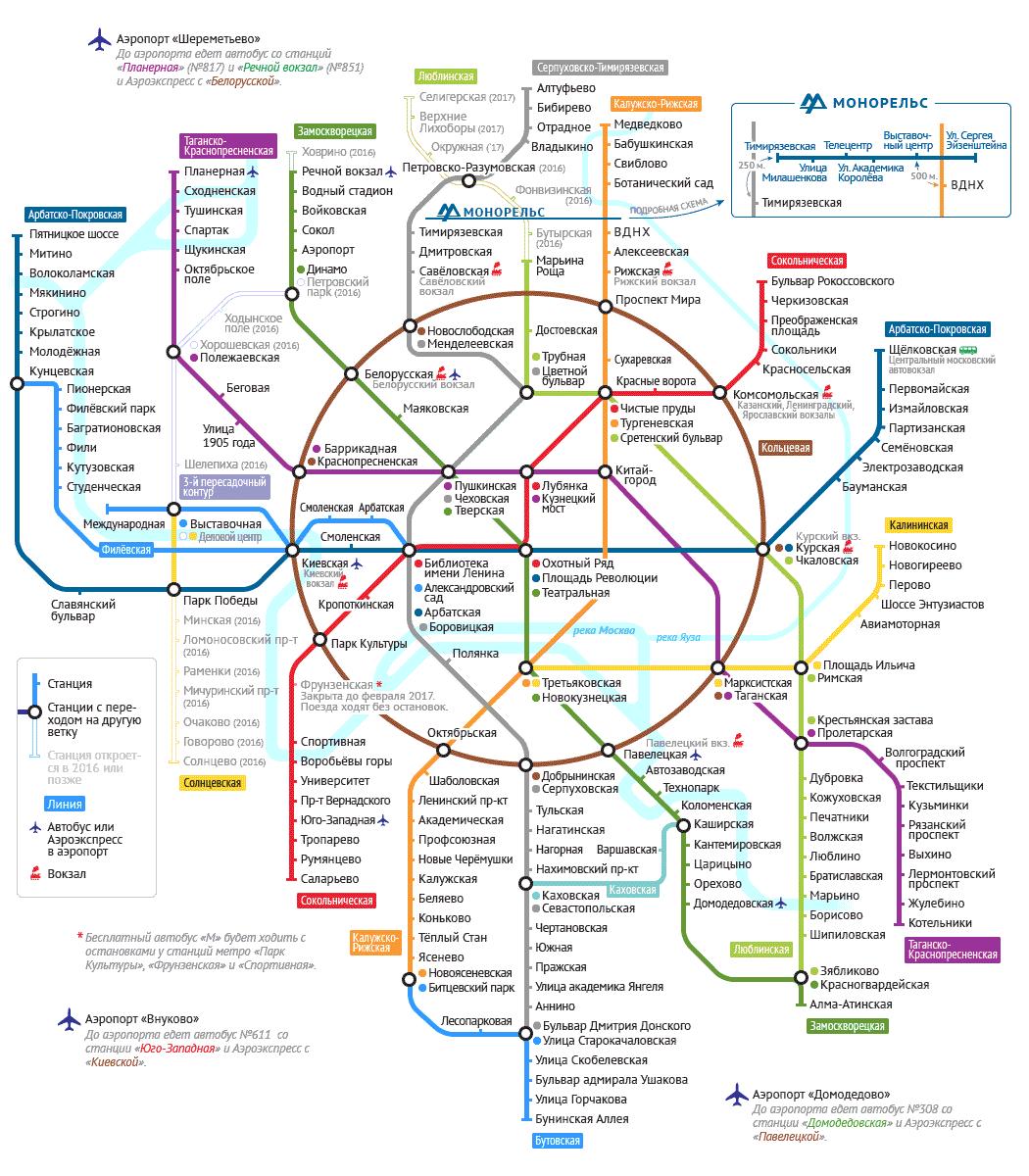Схема метро москва с аэроэкспрессами 2016 фото 965